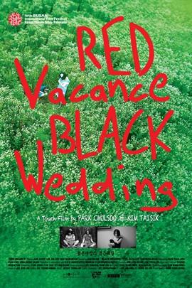 红色假期黑色婚礼