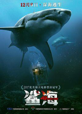 鲨海 47/深海逃生