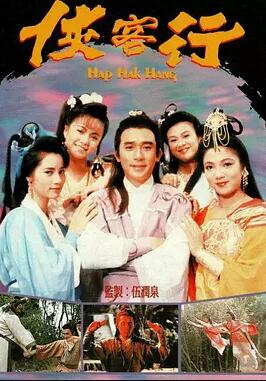 侠客行1989国语