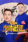 德云少帅出征巡演北京站