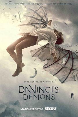 达芬奇的恶魔 第二季