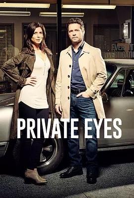 私家侦探 第三季