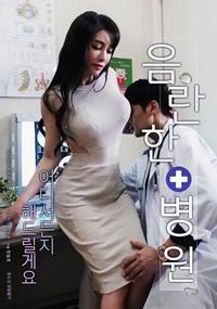女医生:欲望的诊疗室/不雅医院