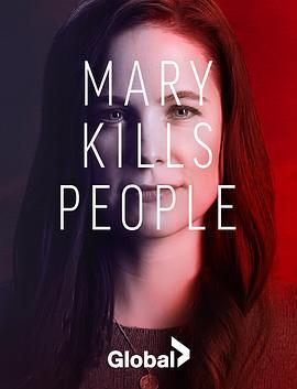 死亡医生玛丽 第三季