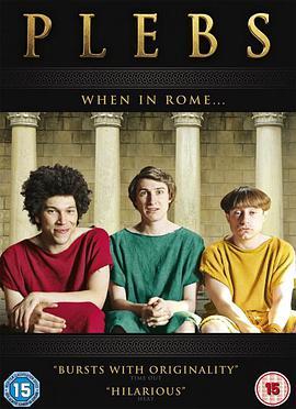 罗马三贱客 第三季