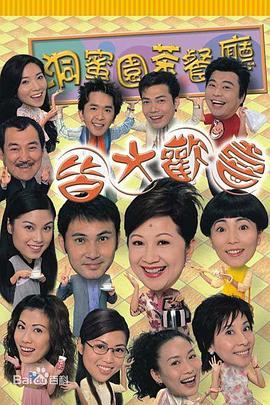 皆大欢喜时装版粤语