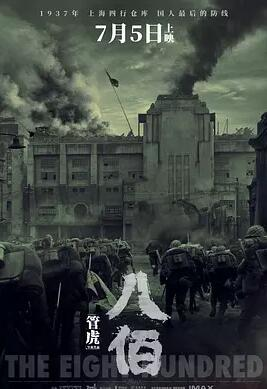 八佰[预告片]