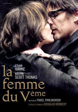 巴黎五区的女人