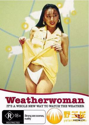 女天气预报员