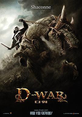 龙之战2008