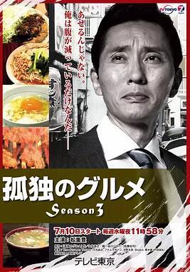 孤独的美食家 第三季