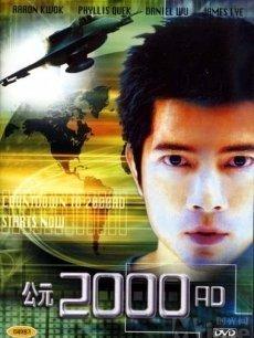 公元2000 AD