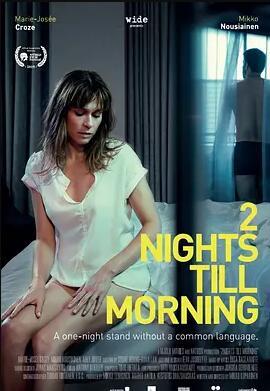 黎明前的两个夜晚