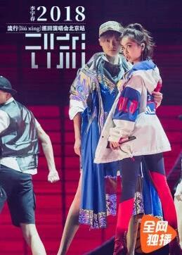 李宇春2018流行巡回演唱会北京站