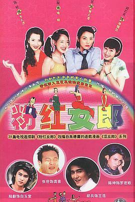 粉红女郎2003