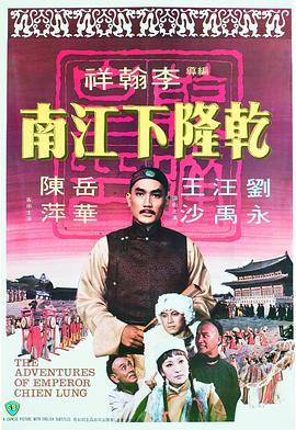 乾隆下江南1977