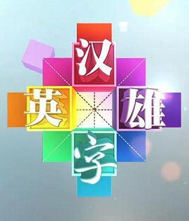 汉字英雄 第三季