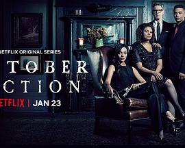 十月秘社 第一季