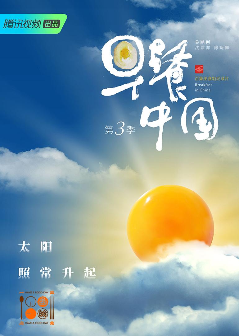 早餐中国 第三季