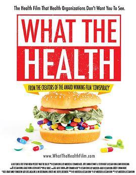 什么是健康
