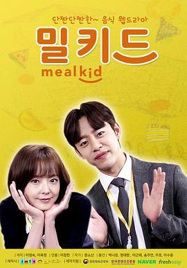 Meal Kid