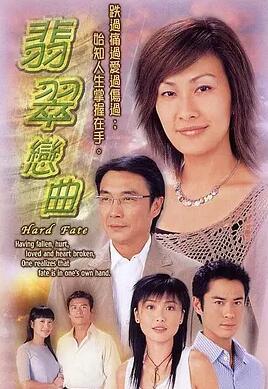 翡翠恋曲粤语