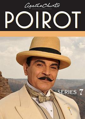 大侦探波洛 第七季
