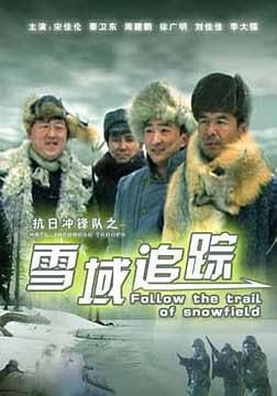抗日冲锋队之雪域追踪