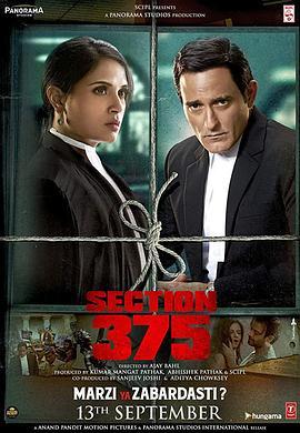 刑法典 第375条