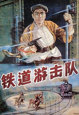 铁道游击队1956
