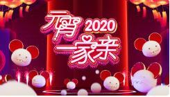 湖南卫视2020元宵一家亲