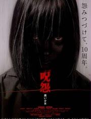 咒怨:黑少女