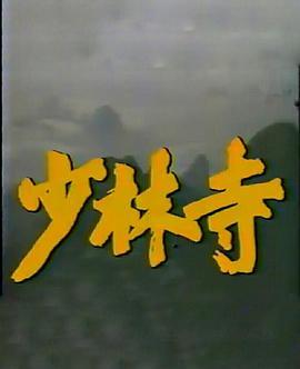少林寺1984