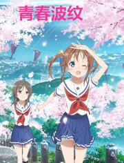 青春波纹OVA