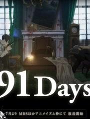 91天/91Days