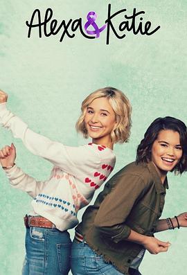 亚莉克莎与凯蒂 第三季