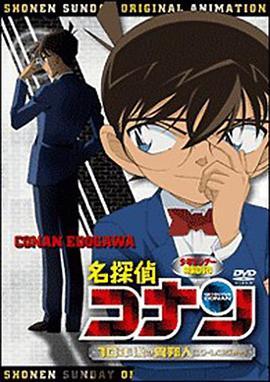 名侦探柯南OVA9:十年后的陌生人