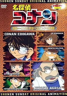 名侦探柯南OVA7:来自阿笠的挑战书!阿笠对决柯南和少年侦探团