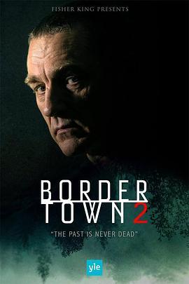 边境城镇 第二季