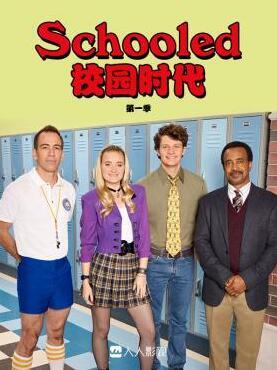 校园时代 第二季