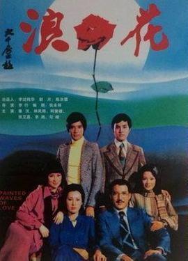 浪花1976