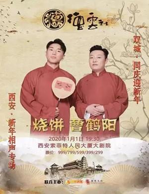 德云社烧饼相声专场西安站2020
