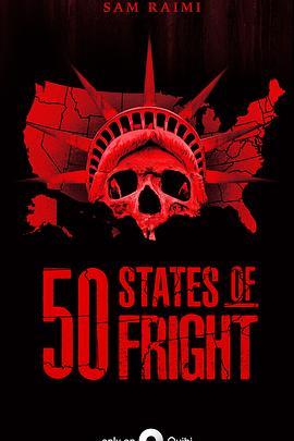 惊悚50州