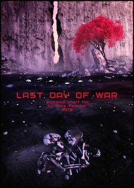 战争的最后一天