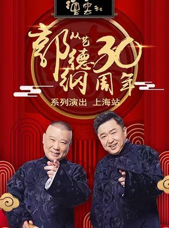 德云社郭德纲相声专场上海站2020