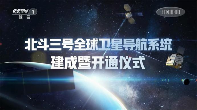北斗三号全球卫星导航系统建成暨开通仪式