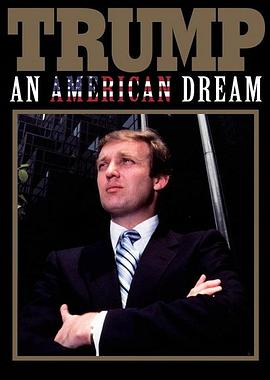 特朗普:一场美国梦