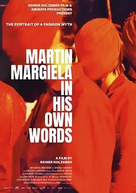 马丁・马吉拉:自说自话