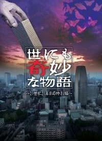 世界奇妙物语2011年春季特别篇