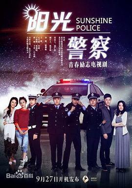 阳光警察2018
